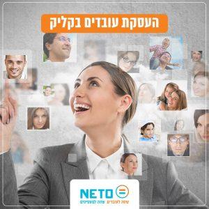 גיוס והעסקת עובדים בלחיצת כפתור NETO עבודה