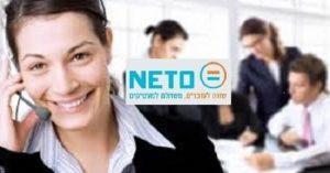 נטו צור קשר עם התמיכה ושירות לקוחות NETO