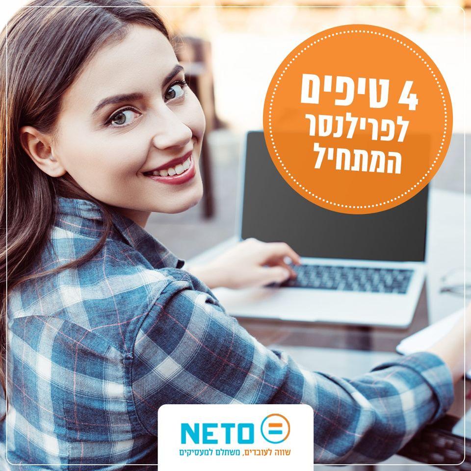 תקציר תמיכה בNETO לפרילנסרים