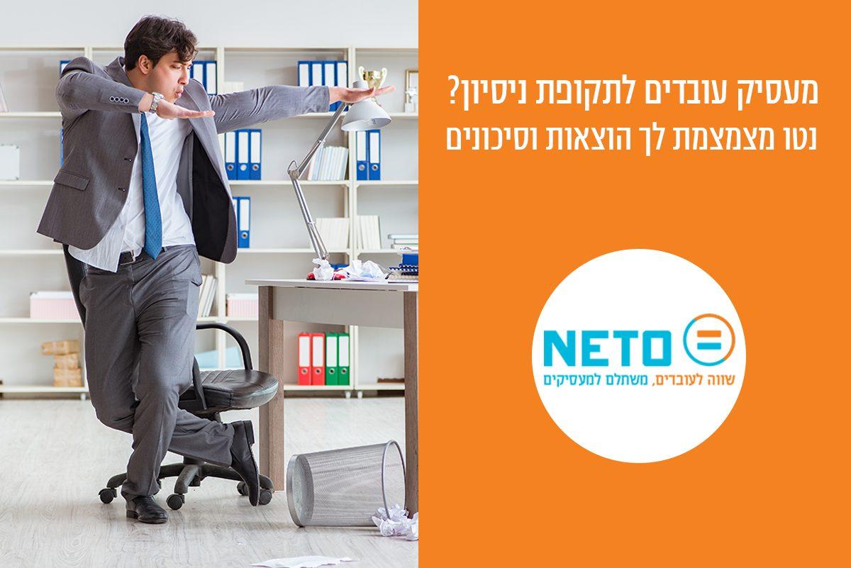 מעסיקים עובד לתקופת נסיון? הסבר למעסיק כיצד להעסיק עובדים כחוק כנגד חשבונית וללא יחסי עובד ומעביד נטו NETO