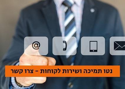פנייה לתמיכה ושירות לקוחות NETO